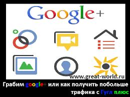Как сорвать трафик с Гугл плюс