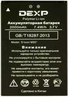 Dexp (S Ixion MS5) 2000mAh Li-polymer, оригинал