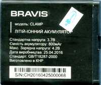 Bravis (CLAMP) 800mAh Li-ion, оригинал