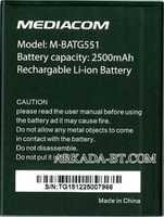 Mediacom (M-BATG551) 2500mAh Li-ion, оригинал
