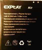 Explay (Air) 2000mAh Li-ion, оригинал