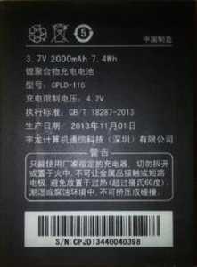 Coolpad (CPLD-116) 2000mAh Li-ion, оригинал
