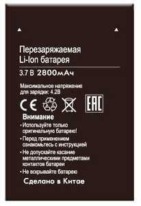 BQ (BQS-5515) 2800mAh Li-ion, оригинал