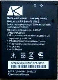 Ark (Benefit M505) 2000mAh Li-ion, оригинал