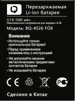 BQ (BQ-4526) 1500mAh Li-ion, оригинал