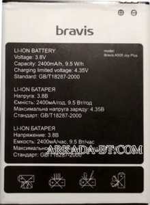 Bravis (A505 Joy Plus) 2400mAh Li-ion, оригинал
