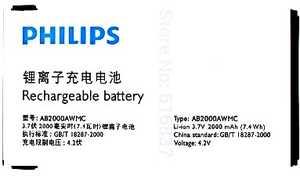 Philips Xenium X501 (AB2000AWMC) 2000mAh Li-ion, оригинал
