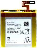Sony Ericsson LT28i (1251-9510) 1840mAh Li-polymer 6.9Wh, оригинал