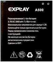 Explay (A500) 2000mAh Li-ion, оригинал