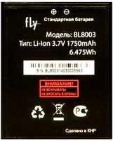 Fly IQ4491 (BL8003) 1750mAh Li-ion, оригинал