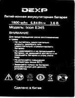 Dexp (Ixion E345) 1800mAh Li-ion, оригинал