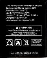Texet (TM-5005) 1900mAh Li-polymer, оригинал