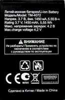 Texet (TM-4072) 1450mAh li-ion, оригинал