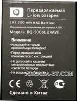 BQ (BQ-5008L) 2500mAh Li-ion, оригинал