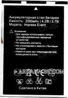 Vertex Impress (Event) 2000mAh Li-ion, оригинал