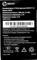 Senseit (P110) 2000mAh Li-polymer, оригинал