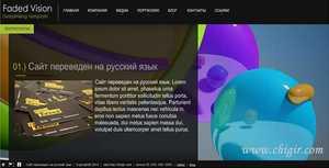 Русский перевод - Faded Vision Corporate Portfolio Deeplink Template