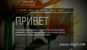 Русский перевод Flash template Flashden XML