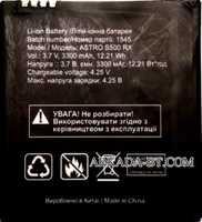 Astro (S500 RX) 3300mAh Li-ion, оригинал
