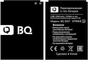 BQ (BQS-5057 Strike 2) 2500mAh Li-ion, оригинал