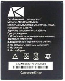 Ark (Benefit M506) 2000mAh Li-ion, оригинал