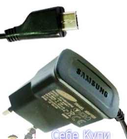 Сетевое зарядное устройство Samsung (ATADU10EBE) оригинал