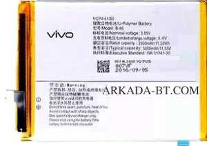 Vivo X7 (B-A6) 3000mAh Li-polymer, оригинал
